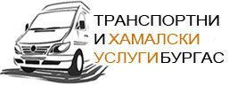 Транспортни услуги Бургас – преместване и транспорт на мебели